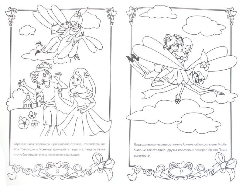 Иллюстрация 1 из 8 для Раскраска: В поисках пропавших крылышек | Лабиринт - книги. Источник: Лабиринт