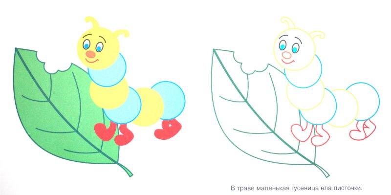 Раскраски Малышам, большие рисунки, скачать и…