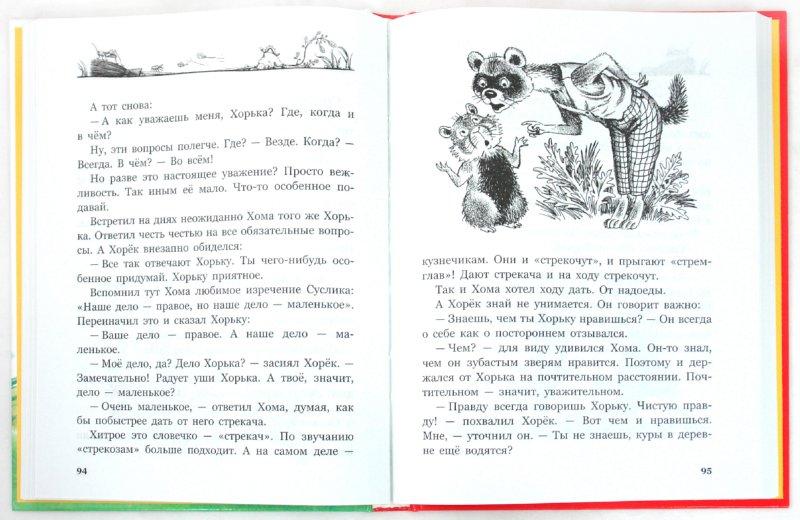 Иллюстрация 1 из 16 для Солнечный зайчик Хомы и Суслика - Альберт Иванов | Лабиринт - книги. Источник: Лабиринт