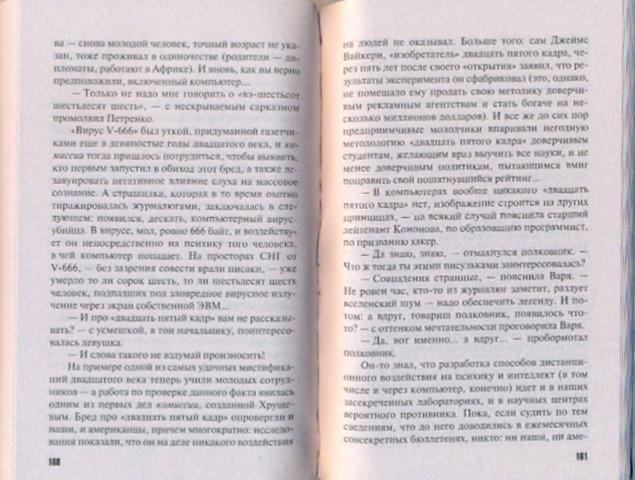 Иллюстрация 1 из 8 для Половина земного пути - Литвинова, Литвинов | Лабиринт - книги. Источник: Лабиринт