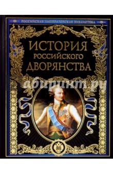История российского дворянства