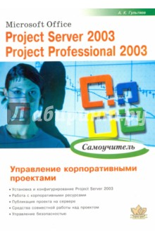 Microsoft Office. Project Server 2003. Project Professional 2003. Управление корпоративн. проектами microsoft project management 2007 toolkit – microsoft office project 2007 step by step and in the trenches with microsoft office project 2007