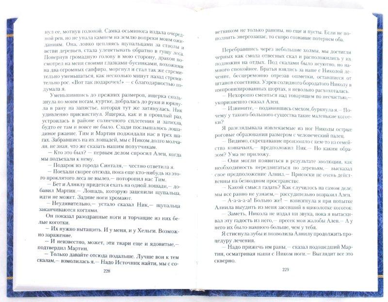 Иллюстрация 1 из 7 для Путешествие в Алмазные горы - Багнюк, Багнюк | Лабиринт - книги. Источник: Лабиринт