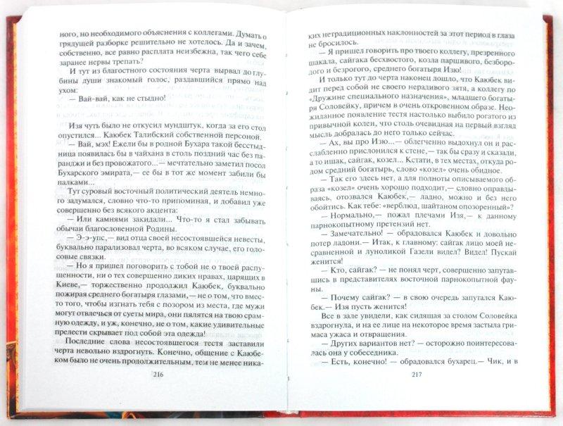 Иллюстрация 1 из 11 для Зимнее обострение - Сергей Платов | Лабиринт - книги. Источник: Лабиринт