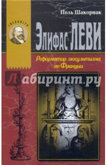 Элифас Леви. Реформатор оккультизма во Франции (1810-1875) марк леви все книги