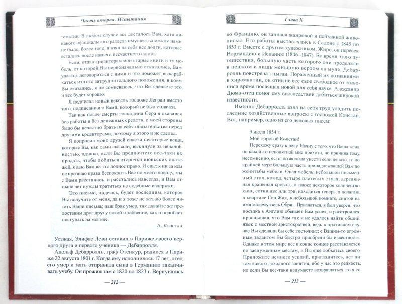 Иллюстрация 1 из 24 для Элифас Леви. Реформатор оккультизма во Франции (1810-1875) - Поль Шакорнак | Лабиринт - книги. Источник: Лабиринт