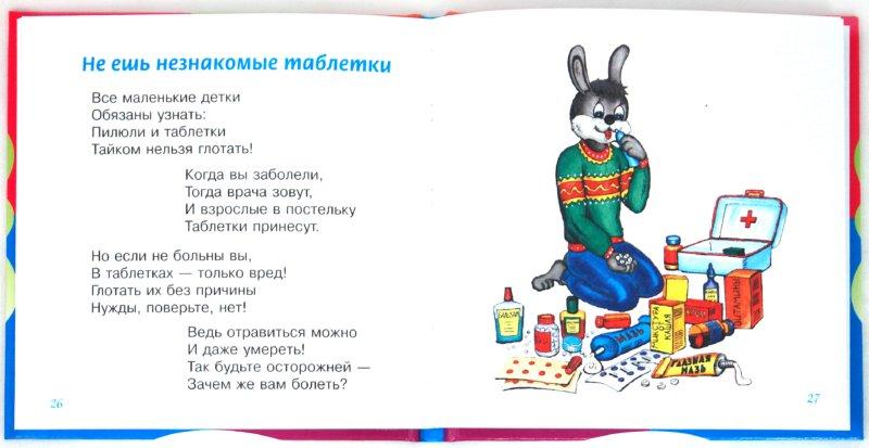 Иллюстрация 1 из 28 для Домашний этикет - Галина Шалаева   Лабиринт - книги. Источник: Лабиринт