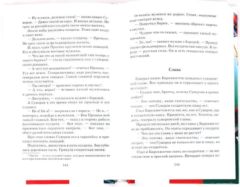 Иллюстрация 1 из 10 для История крепостного мальчика - Сергей Алексеев | Лабиринт - книги. Источник: Лабиринт