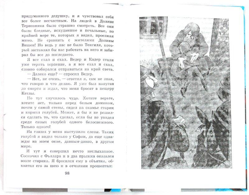 Иллюстрация 1 из 15 для Братья Львиное Сердце - Астрид Линдгрен | Лабиринт - книги. Источник: Лабиринт