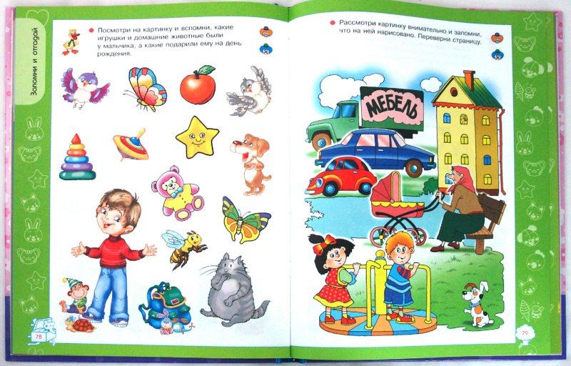 Иллюстрация 1 из 23 для Развитие памяти малыша - С. Покровская | Лабиринт - книги. Источник: Лабиринт