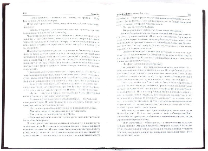 Иллюстрация 1 из 9 для Мерзкая плоть. Пригоршня праха. Возвращение в Брайдсхед - Ивлин Во | Лабиринт - книги. Источник: Лабиринт