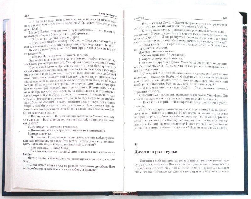 Иллюстрация 1 из 22 для Сага о Форсайтах - Джон Голсуорси | Лабиринт - книги. Источник: Лабиринт