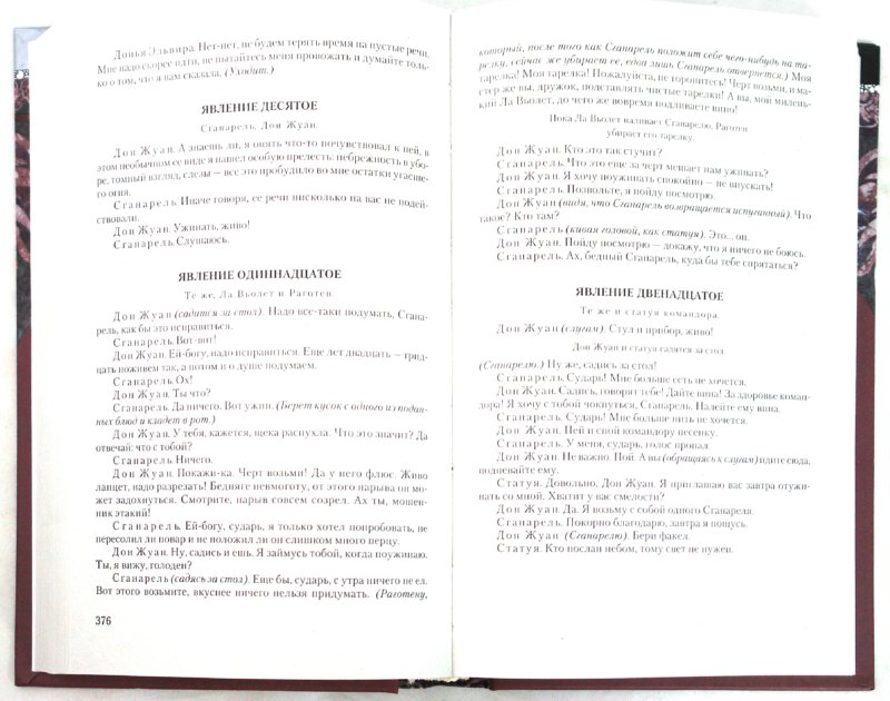 Иллюстрация 1 из 12 для Пьесы - Жан Мольер | Лабиринт - книги. Источник: Лабиринт
