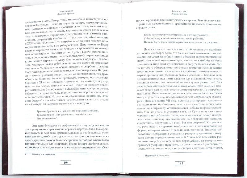 Иллюстрация 1 из 8 для Цивилизация Древней Греции - Франсуа Шаму | Лабиринт - книги. Источник: Лабиринт