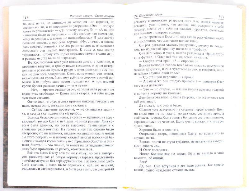 Иллюстрация 1 из 3 для Раковый корпус - Александр Солженицын | Лабиринт - книги. Источник: Лабиринт
