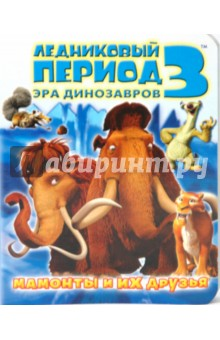 Ледниковый период 3: Эра динозавров. Мамонты и их друзья