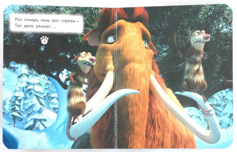 Иллюстрация 1 из 6 для Ледниковый период 3: Эра динозавров. Мамонты и их друзья - Михаил Першин | Лабиринт - книги. Источник: Лабиринт