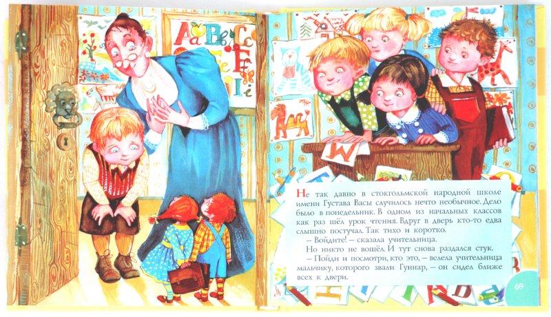 Иллюстрация 1 из 14 для Нет разбойников в лесу - Астрид Линдгрен | Лабиринт - книги. Источник: Лабиринт