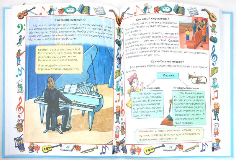 Иллюстрация 1 из 4 для Музыка - Галина Шалаева | Лабиринт - книги. Источник: Лабиринт