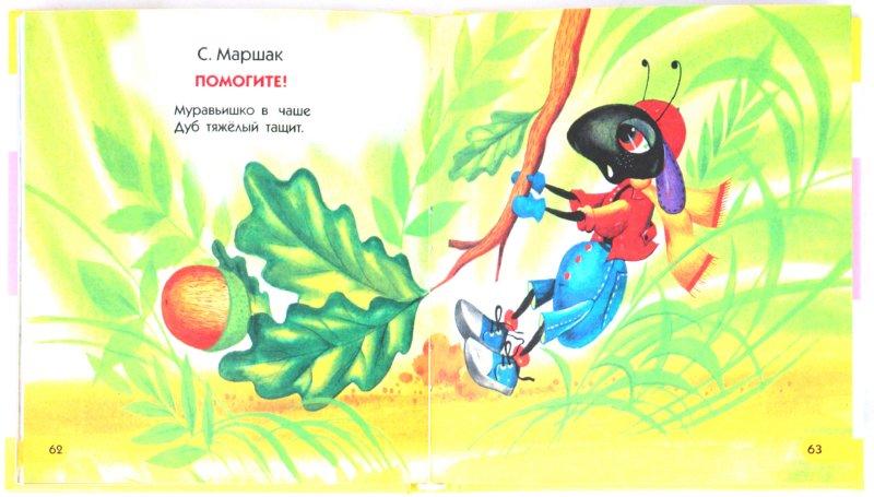Иллюстрация 1 из 12 для Самым маленьким малышам | Лабиринт - книги. Источник: Лабиринт