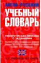 Англо-русский учебный словарь: Мы и мир вокруг нас. Тематическая лексика с заданиями