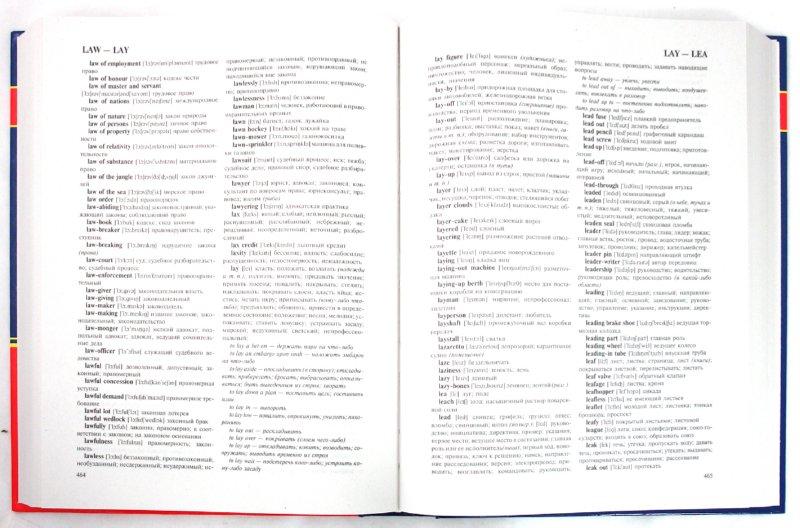 Иллюстрация 1 из 15 для Большой современный англо-русский словарь с транскрипцией - Галина Шалаева | Лабиринт - книги. Источник: Лабиринт