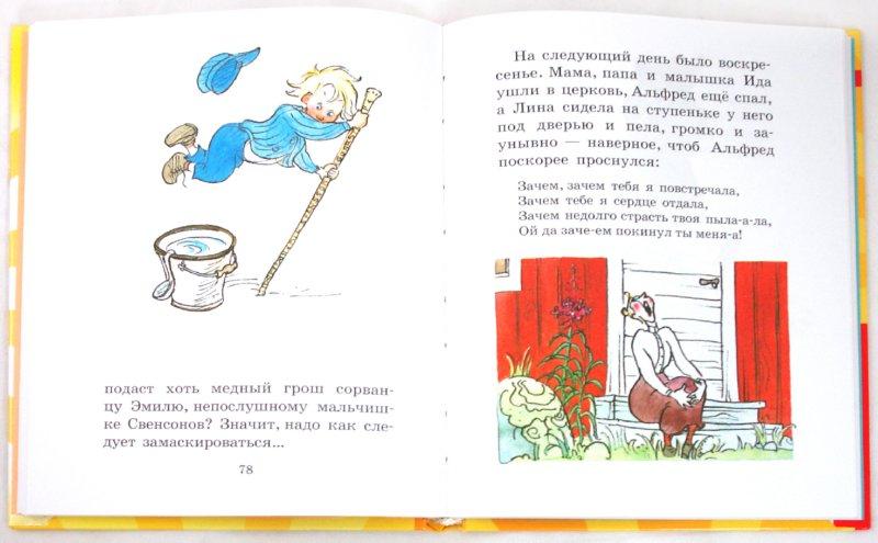 Иллюстрация 1 из 46 для Эмиль и малышка Ида - Астрид Линдгрен | Лабиринт - книги. Источник: Лабиринт