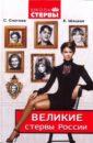 Великие стервы России. Стратегии женского успеха, проверенные временем, Шацкая Евгения,Снегова Светлана
