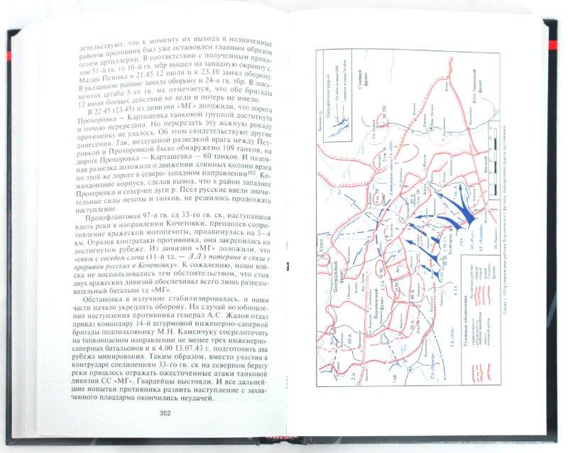 Иллюстрация 1 из 16 для Прохоровка: без грифа секретности - Лев Лопуховский | Лабиринт - книги. Источник: Лабиринт