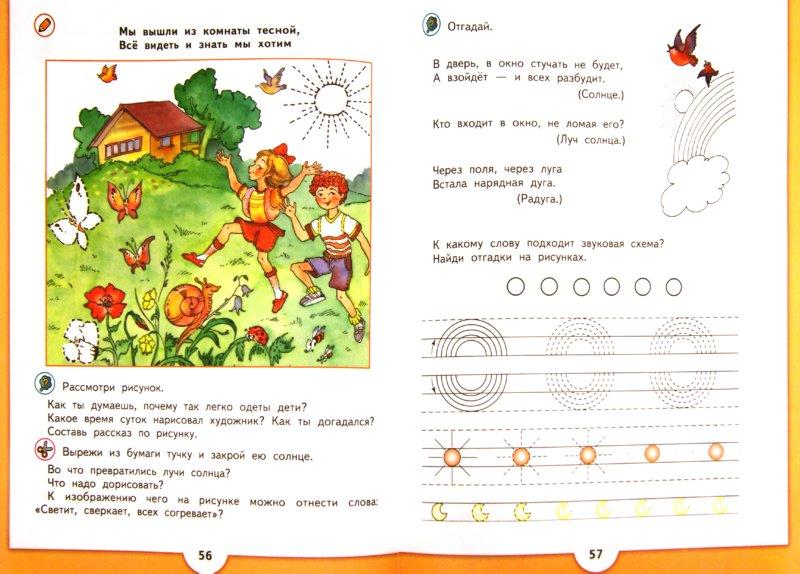 Иллюстрация 1 из 20 для От слова к букве. Пособие для детей 5-7 лет. Комплект в 2-х частях - Нина Федосова   Лабиринт - книги. Источник: Лабиринт