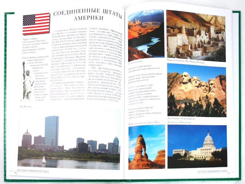 Иллюстрация 1 из 46 для 50 стран современного мира | Лабиринт - книги. Источник: Лабиринт