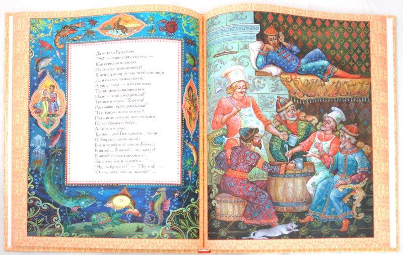 Иллюстрация 1 из 37 для Конек-Горбунок - Петр Ершов | Лабиринт - книги. Источник: Лабиринт