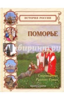 Поморье. Сокровищница Русского Севера