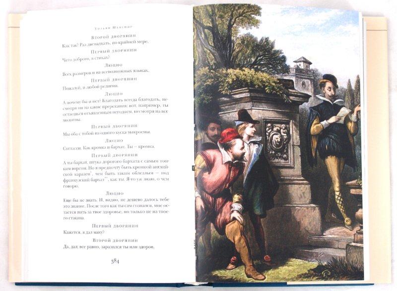 Иллюстрация 1 из 25 для Комедии - Уильям Шекспир | Лабиринт - книги. Источник: Лабиринт