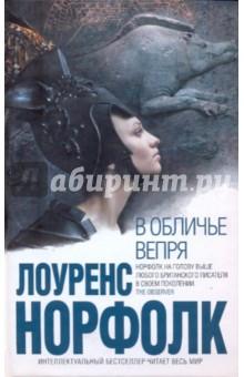 Обложка книги В обличье вепря, Норфолк Лоуренс
