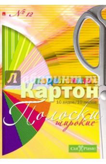 Набор цветного картона для аппликаций. А4, 10 листов, 10 цветов (11-410-84)