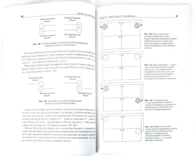 Иллюстрация 1 из 5 для Баланс для начинающих. 3-е издание - Михаил Медведев | Лабиринт - книги. Источник: Лабиринт