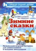 Зимние сказки. Музыкально-игровой материал для дошкольников и младших школьников