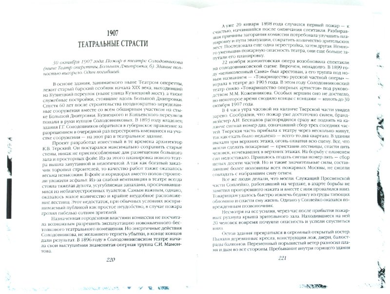 Иллюстрация 1 из 10 для Последний день Москвы - Алексей Рогачев | Лабиринт - книги. Источник: Лабиринт