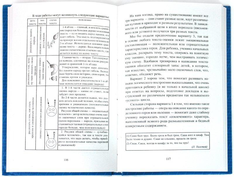Иллюстрация 1 из 11 для Урок творчества - изложение - Галина Королева | Лабиринт - книги. Источник: Лабиринт