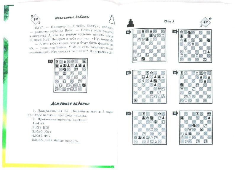 Иллюстрация 1 из 8 для Шахматные дебюты для детей - Наталья Петрушина | Лабиринт - книги. Источник: Лабиринт