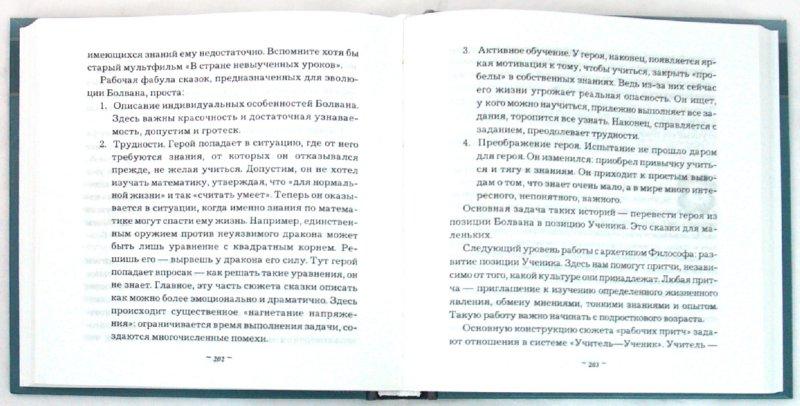 Иллюстрация 1 из 14 для Мужские сказки: тайный шифр - Татьяна Зинкевич-Евстигнеева | Лабиринт - книги. Источник: Лабиринт