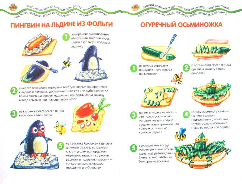 Иллюстрация 1 из 17 для Овощной зоопарк: детская кулинария - Вера Шипунова | Лабиринт - книги. Источник: Лабиринт