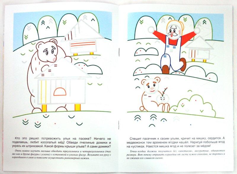 Иллюстрация 1 из 27 для Точки и кружочки - Ирина Мальцева | Лабиринт - книги. Источник: Лабиринт