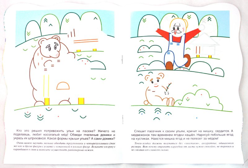 Иллюстрация 1 из 6 для Медведь и пчелы - Ирина Мальцева   Лабиринт - книги. Источник: Лабиринт