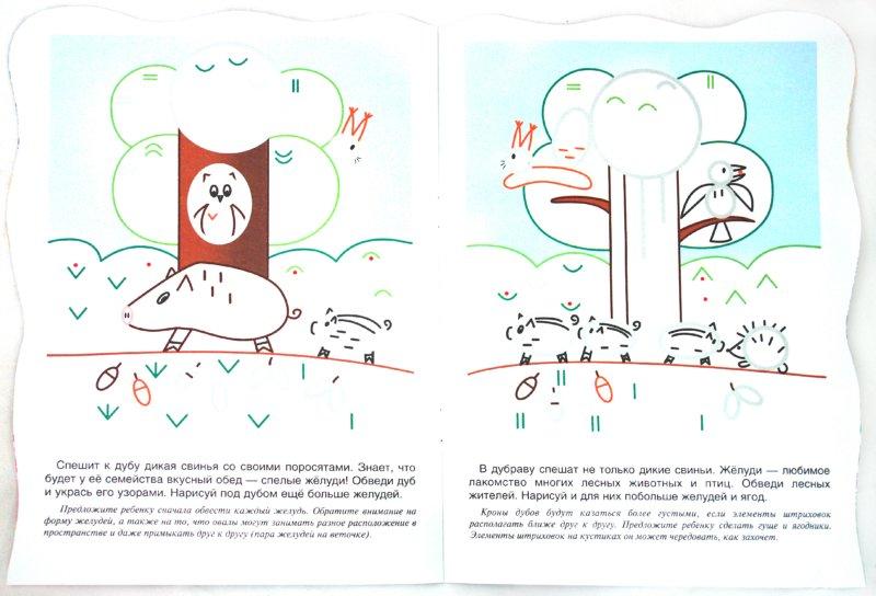 Иллюстрация 1 из 4 для Свинки на машине - Ирина Мальцева | Лабиринт - книги. Источник: Лабиринт