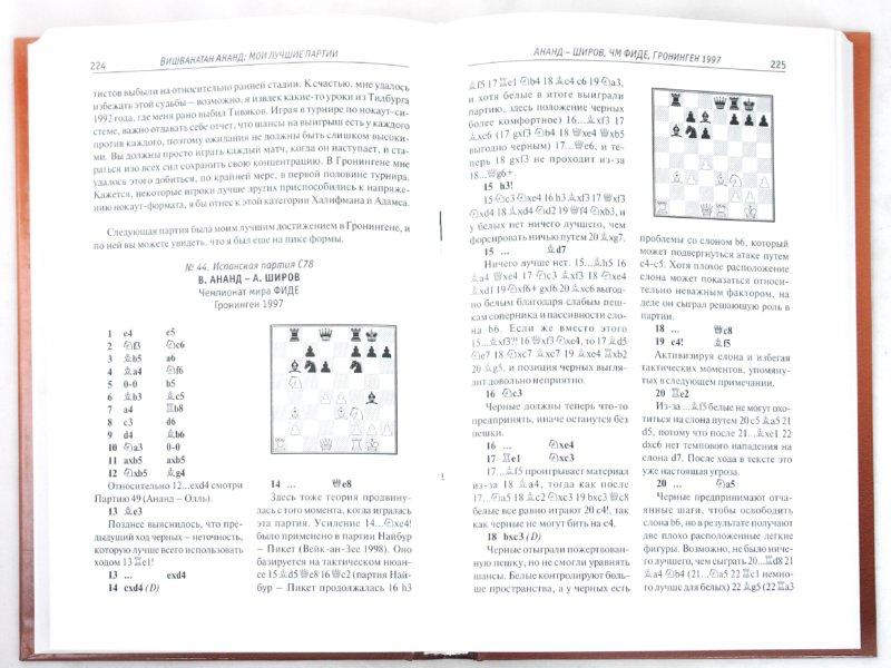 Иллюстрация 1 из 11 для Мои лучшие партии. Шахматная исповедь чемпиона мира - Вишванатан Ананд   Лабиринт - книги. Источник: Лабиринт