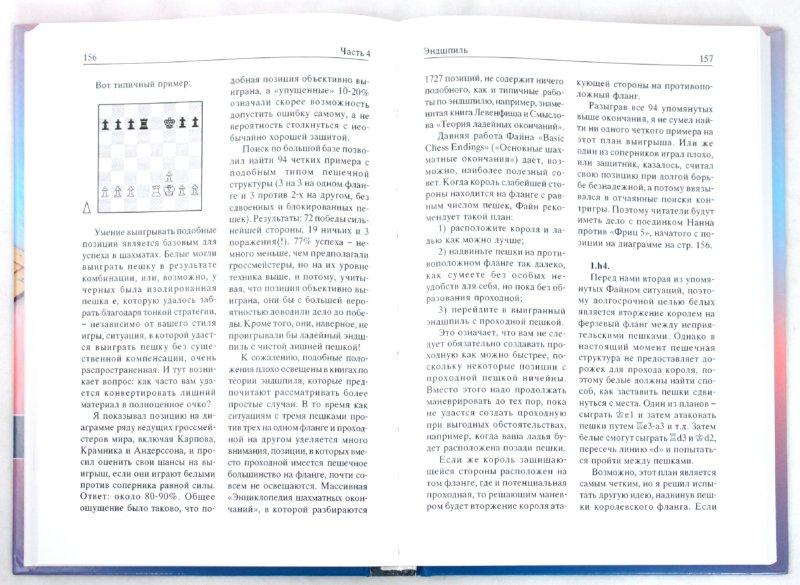 Иллюстрация 1 из 59 для Секреты практических шахмат - Джон Нанн | Лабиринт - книги. Источник: Лабиринт