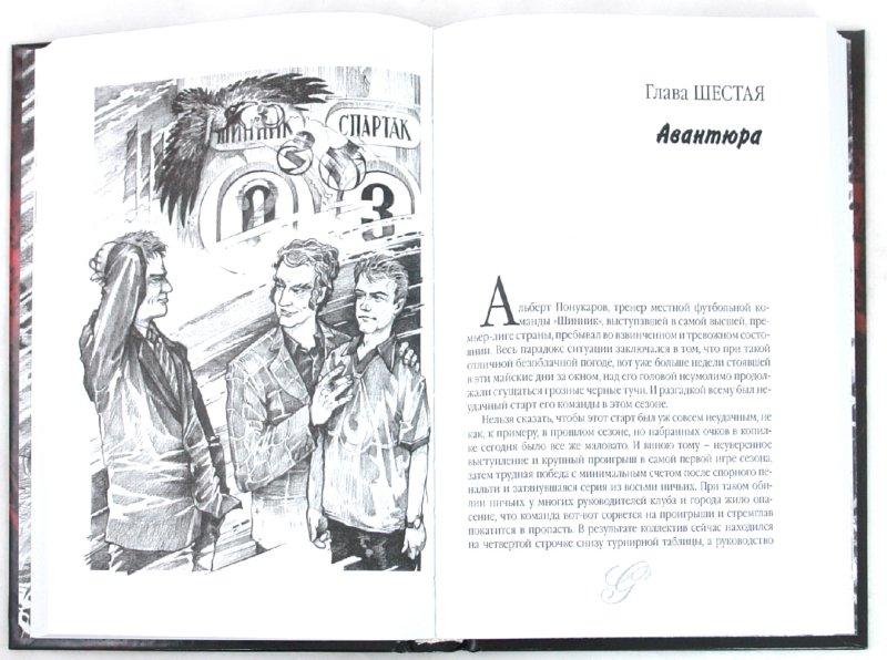 Иллюстрация 1 из 26 для Гонзаго - Андрей Малыгин | Лабиринт - книги. Источник: Лабиринт