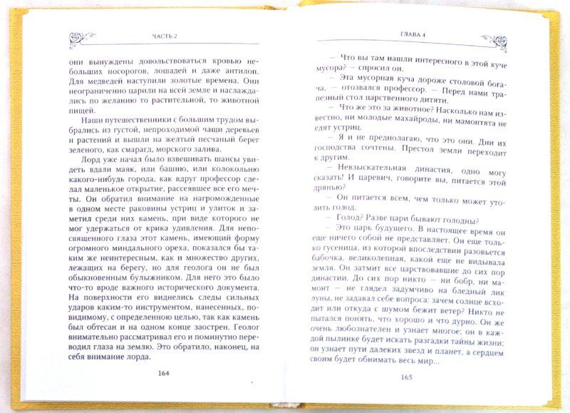 Иллюстрация 1 из 16 для Приключения профессора Браннича - Эдуард Маевский | Лабиринт - книги. Источник: Лабиринт